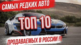 Топ 10 самых редких автомобилей, которые продавались в России!