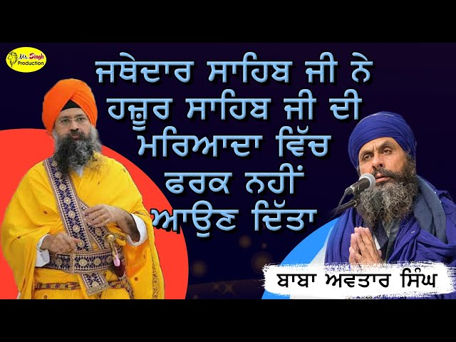 Baba Avtar Singh Ji Sur Singh Wale ,   Barsi Samagam 04 08 2017 Gurdwara Langar Sahib Hazoor Sahib