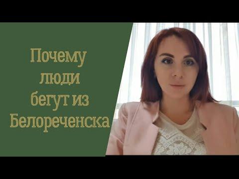 Почему люди бегут из Белореченска