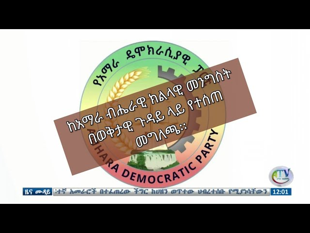 A statement issued by the Amhara National Regional state on a current issue