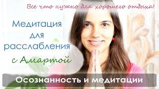 Медитация для расслабления ВИДЕО ∞ Медитация для начинающих.