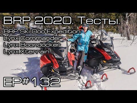 BRP 2020. Тест Ski-doo Expedition, Lynx Commander, Lynx Boondocker. Ep#132