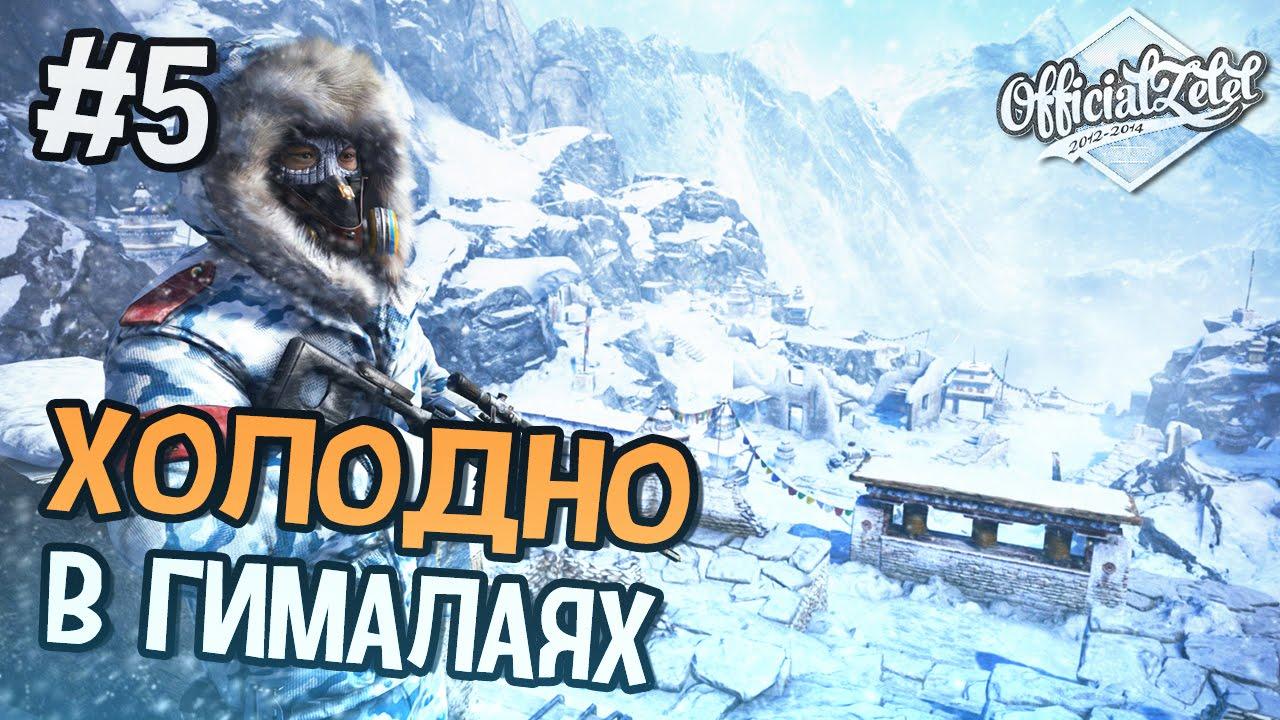 Far cry 4 прохождение на русском