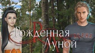 Рождённая луной 9 серия Макс Фолл (1 сезон) Клуб романтики Mary games