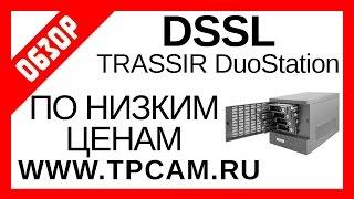 ВИДЕОСЕРВЕР TRASSIR DuoStation