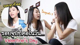 ทำแฟนหึงหนัก !! มีรอยจูบที่คอในวันวาเลนไทน์ | แกล้งแฟนวันวาเลนไทน์ | MJ Special