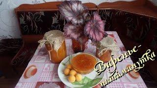 Абрикосовое варенье пятиминутка рецепт заготовки на зиму