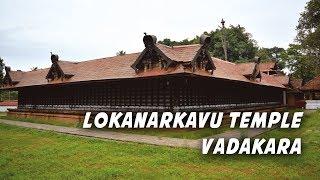 Lokanarkavu Temple, Vadakara | Kozhikode | Kerala Temples| ലോകനാർക്കാവ് ക്ഷേത്രം