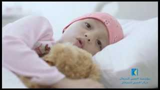 king hussein cancer center TVC Thumbnail