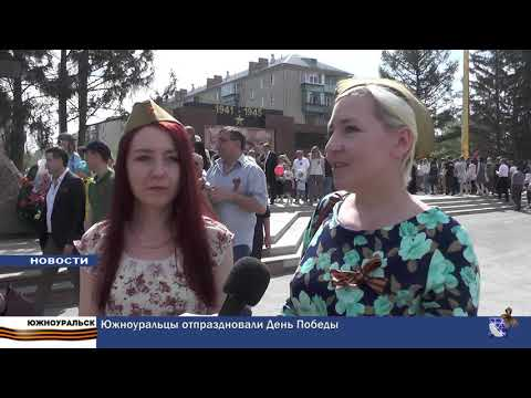 Южноуральск. Городские новости за 10 мая 2019г