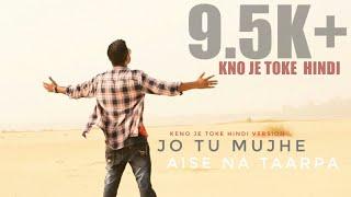 Keno Je Toke (কেন যে তোকে) || (Hindi Version)  || PAPPU ||