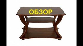ПОКУПКА/ОБЗОР журнальный стол-Калифорния мебель-Маэстро СЖ-02 орех