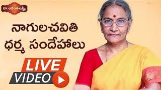 Nagula Chavithi I Dharma Sandehalu by Dr Anantha Lakshmi I Live