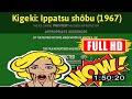 [ [VLOG] ] No.51 @Kigeki: Ippatsu shôbu (1967) #The4615ruiwo