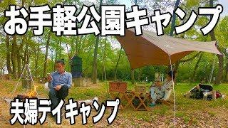 【夫婦デイキャンプ】新しいキャンプ用品を仕入れたので撮影をしながら近場の秋ヶ瀬公園でデイ