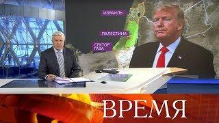 """Выпуск программы """"Время"""" в 21:00 от 28.01.2020"""