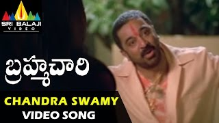 Brahmachari Songs | Chandra Swamy Video Song | Kamal Hassan, Simran | Sri Balaji Video