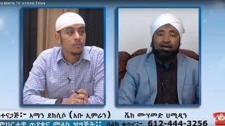 Oromia Islamic TV: Ahmaric Fatwa Shk Mohammed Hamdin