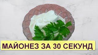 Как Приготовить Майонез быстро, за пол минуты!(Простой и вкусный майонез готовим за пол минуты. Рецепт: 200 мл. растительного масла; яйцо; ст. ложка 9% уксуса;..., 2016-05-08T15:30:00.000Z)