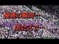【2018甲子園夏】金足農業ファン。大阪桐蔭へ拍手送らず…