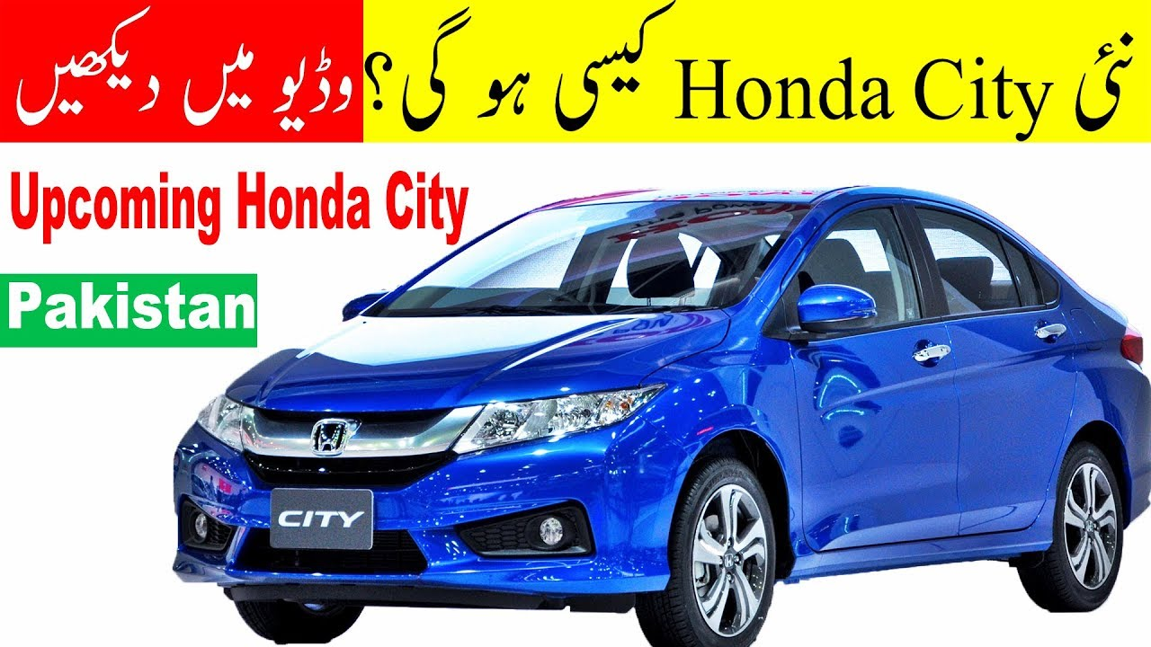 Upcoming Honda City 2018 In Pakistan Youtube