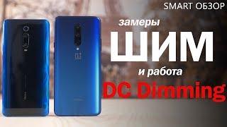 Redmi K20 Pro vs OnePlus 7 Pro - замеры ШИМ и режим DC Dimming! AMOLED ИСЦЕЛЁН?