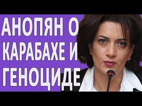 Анна Акопян про Карабах, Пашиняна, Армян в 1915 году и Азербайджан #новости2019
