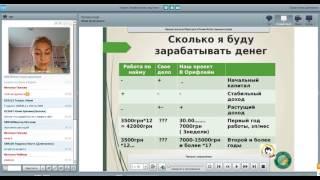 Ответ на вопрос Сколько можно зарабатывать в Орифлейм Антон Долженко