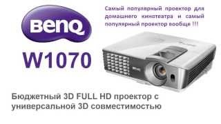 3D Full HD проектор BenQ W1070 и его конкуренты(Бюджетный 3D Full HD проектор BenQ W1070. По статистике поисковика Yandex это самый популярный проектор в России, и..., 2013-06-09T22:40:48.000Z)
