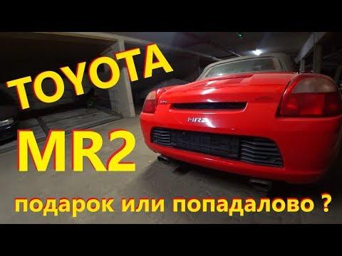 Toyota MR2 с пробитым баком или как купить мечту
