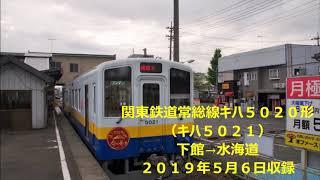 【✫5】【全区間】関東鉄道常総線キハ5020形 下館→水海道