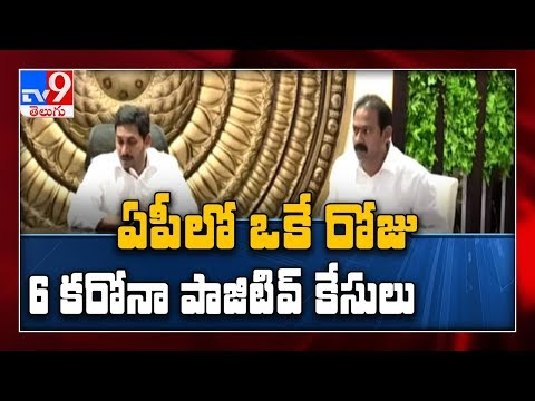 Coronavirus Outbreak : Andhra had 6 new cases reported in a single day - TV9