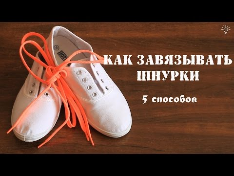 Как завязывать шнурки - 5 способов | Good Ideas