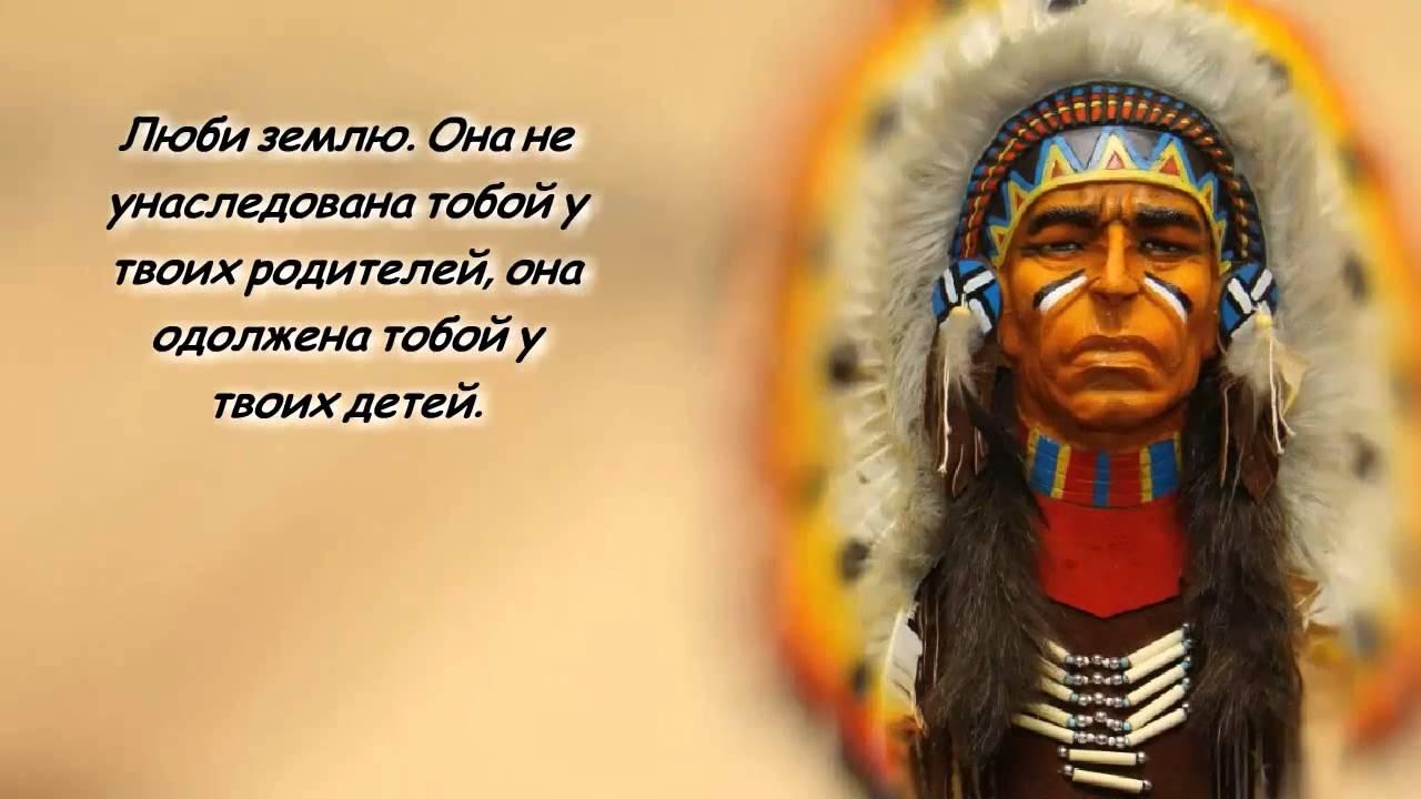 Стихи для индейца