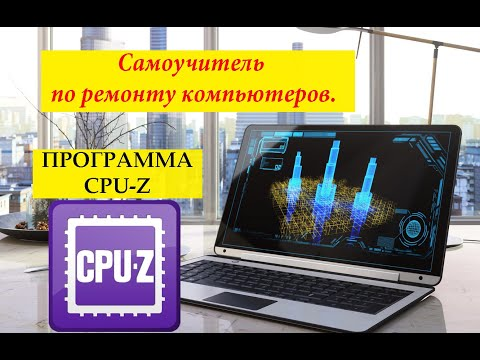 How To Use CPU Z, Детальная информация о процессоре, Test Cpu