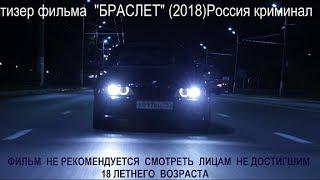 тизер фильма ''БРАСЛЕТ'' (2018') криминал, Россия.