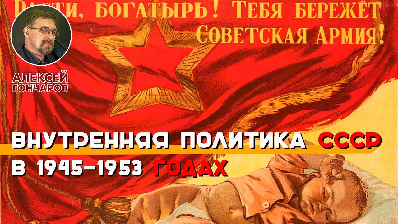 Внутренняя политика СССР в 1945-1953 годах
