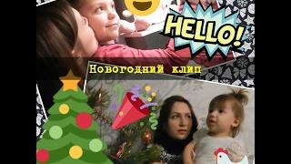 НЮША - Новый Год!)))НОВОГОДНИЙ КЛИП !!!