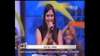 #هنا_العاصمة | رولا زكي تغني مع الأطفال - حلوة يا بلدي