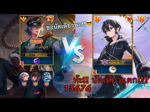 ROV : ห้ะ!! นัดเดียวแตก!? แรงเกิ๊นน!! StarKing Kirito vs ตำนาน Throne อันดับ1!! Ep.19 ЯP•`ManueL