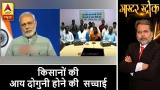 WATCH: सरकार के दावे और किसानों की आय दोगुनी होने की जमीनी सच्चाई | ABP News Hindi
