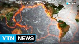 칠레 8.3 지진...'불의 고리' 요동치는 이유는? / YTN