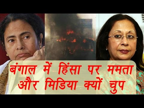 Mamata Banerjee और  Media Bengal violence पर  हुआ  exposed : Tavleen Singh