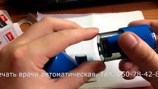 печать врача. Медицинские печати