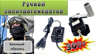 Лучший ручной генератор SS30W-01, военные разработки, 30Вт, электрогенератор.