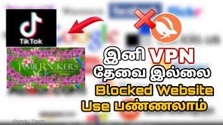 Access blocked website without VPN |இனி VPN தேவை இல்லை| PONDY TECH