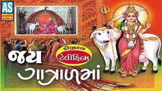 Jay Gatrad Maa Film || Gatrad Maa Na Parcha || Jay Gatrad Maa Gujarati Full Movie