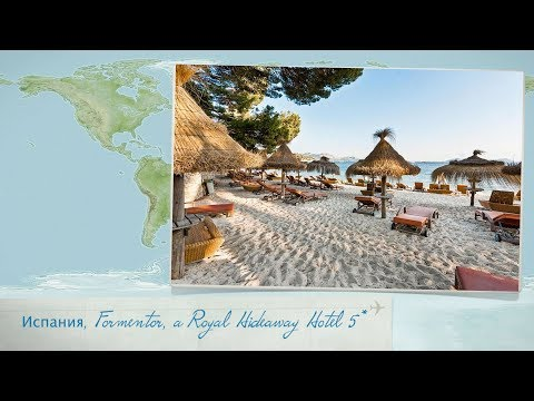 Обзор отеля Formentor, A Royal Hideaway Hotel 5* в Испании (Майорка) от менеджера Discount Travel