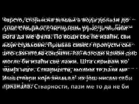 Marcelo, Elemental - Bekstvo - Tekst