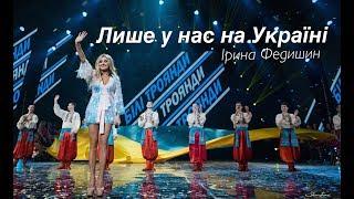 """Ірина Федишин -  Лише у нас на Україні  (LIVE  сольний концерт """"Білі троянди"""" )"""